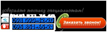 Ремонт холодильников, телевизоров Днепропетровск